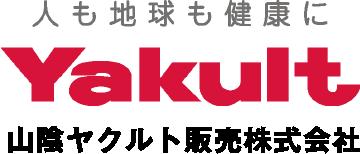 山陰ヤクルト販売株式会社 | Yakult